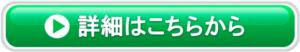 レンタルサロン池袋新宿